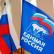 «Конгресс русских общин» и «Единая Россия» обменялись требованиями