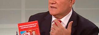КПРФ передала в ЦИК списки кандидатов на выборах в Госдуму