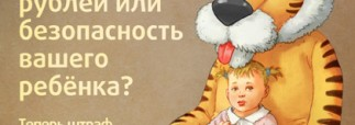 За перевозку детей без автокресла штраф составит 3 тысячи рублей