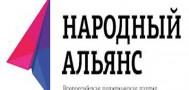 Алексей Навальный стал председателем «Народного альянса»
