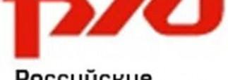 Уставный капитал РЖД повысят на 4,7 миллиардов рублей