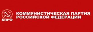 Депутаты КПРФ проверят бывшего министра обороны