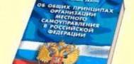 Новая форма местного самоуправления в России