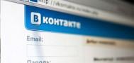 На акционеров «ВКонтакте» подали в суд