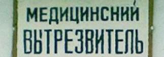В России снова появятся вытрезвители?
