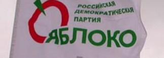 Новый руководящий состав свердловского «Яблока»