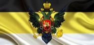 России вернут её имперский флаг?
