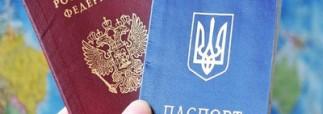 Украинские беженцы и российское гражданство