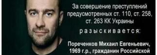 В Украине против Пореченкова будет возбуждено уголовное дело