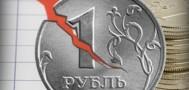 Очередное падение рубля