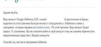 В Крыму заблокированы PayPal и AdSense