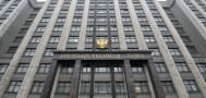 Депутаты «Справедливой России»  предложили ввести обязательную присягу для парламентариев и членов правительства