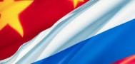 Между Китаем и Россией на треть сократился торговый оборот