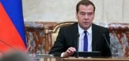 Медведев пообещал, что расходы на соцполитику будут увеличены