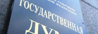 Сегодня будет принят закон о легионерах в российском спорте