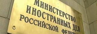 В России потребовали провести расследование нападения на генконсульство РФ в Харькове