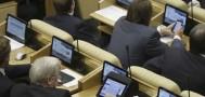 За прогулы депутатов ГД могут лишить мандатов