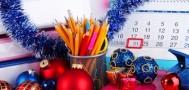 31 декабря останется рабочим днем