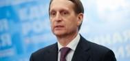 Сергей Нарышкин: Россия не откажется от Крыма из-за санкций