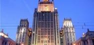 МИД России готово к расширению черного списка европейцев
