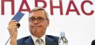 Михаил Касьянов возглавил партию «Парнас»