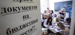Минобрнауки: сокращения бюджетных мест в вузах не будет