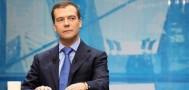 Дмитрий Медведев отмечает 50-летие