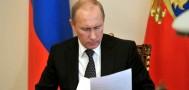 Владимир Путин поддержал идею о гуманизации уголовного законодательства