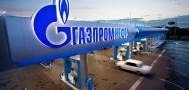 «Газпром» готов к реструктуризации зарубежных активов