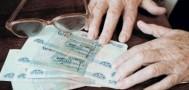 Правительство планирует повышение пенсий в 2016 году
