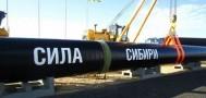 «Газпром» и КНР согласовали поставки газа по «западному» маршруту