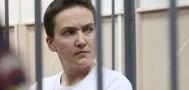 Дело Надежды Савченко будет рассмотрено коллегией из трех судей
