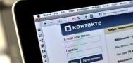 Роскомнадзор внес в список запрещенных сайтов 5 ЛГБТ-сообществ «ВКонтакте»