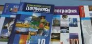 Казахстан пообещал изучить обжалованные Украиной учебники