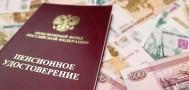 Госдуме сообщили о продлении заморозки пенсионных накоплений