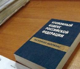 В Уголовном кодексе появится статья за клевету на государство
