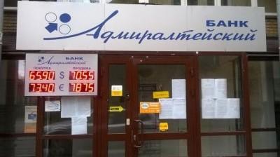 Банк «Адмиралтейский» могут признать банкротом