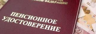 Законопроект о повышении госслужащим пенсионного возраста одобрен правительством