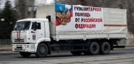Очередной гуманитарный конвой отправится на Донбасс