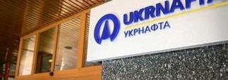 Гаагский суд рассматривает заявление «Укрнафты»