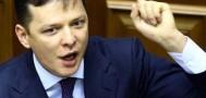 Лидер Радикальной партии Украины призывает не винить Путина по всех бедах украинцев