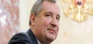 Рогозин: российская армия явно не вторая в мире