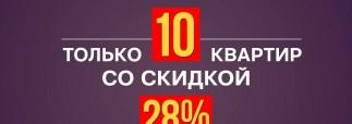 Новогодние скидки в столичных новостройках достигли 25%