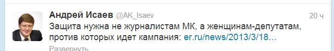 Исаев Твиттер